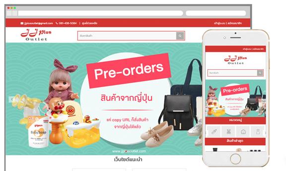 เว็บไซต์  E-commerce <br> ขายของออนไลน์ JJplus outlet