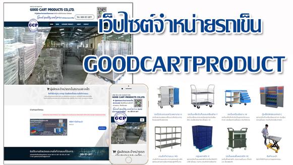 เว็บไซต์จำหน่ายรถเข็นสเเตนเลส<br>GOOD CART PRODUCTS CO.,LTD.