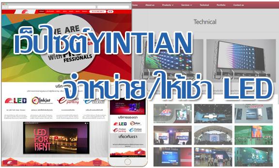 บริษัท WORKBYTHAI รับทำเว็บไซต์<br>ให้กับบริษัท YINTIAN