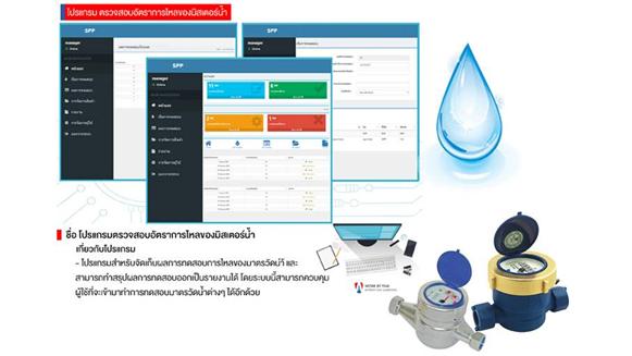 โปรแกรมตรวจสอบ<br>อัตราการไหลของมิเตอร์น้ำ