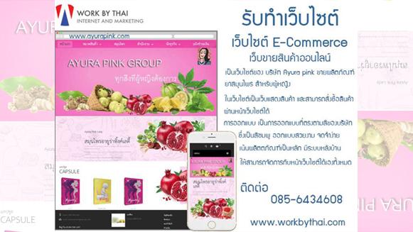 บริษัทworkbythai<br>รับทำเว็บไซต์Ayurapink