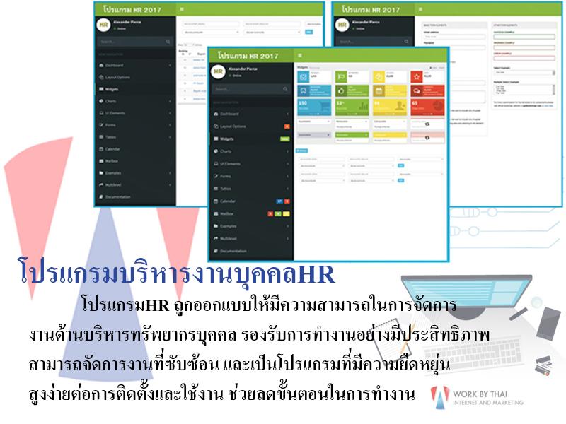 บริษัทworkbythaiรับเขียนโปรแกรม<br>บริหารงานบุคคลHR