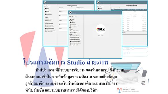 บริษัทworkbythaiรับเขียนโปรแกรม<br>จัดการ Studio