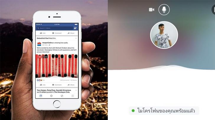 Facebook ปล่อยฟิลเจอร์ใหม่ให้ <br>Live Audio ถ่ายทอดสดเฉพาะเสียงแล้ว