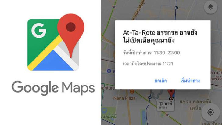 แนะนำฟีเจอร์ Google Maps<br> บอกเวลาเปิด-ปิดสถานที่