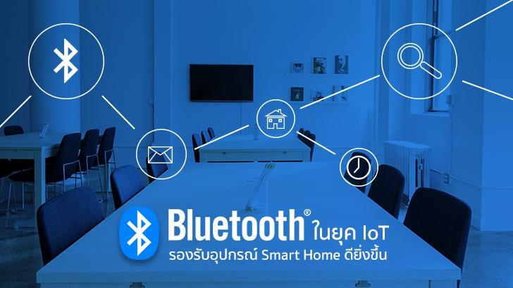 Bluetooth อัพเกรดใหม่<br> รองรับอุปกรณ์ Smart Home ได้ดียิ่งขึ้น