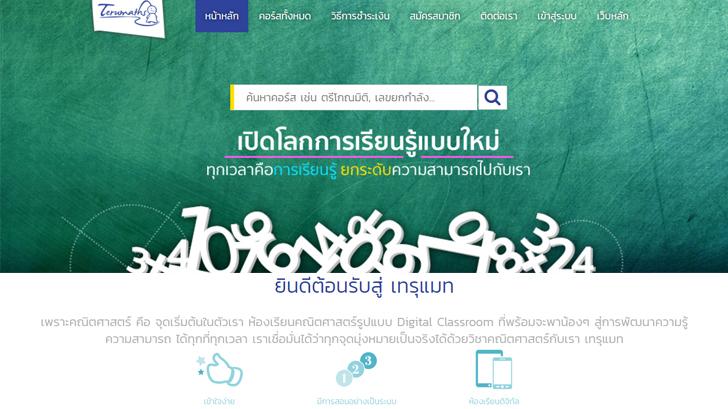 บริษัท WORKBYTHAI ได้จัดทำเว็บไซต์<br>คอร์สเรียนคณิตศาสตร์ Terumaths