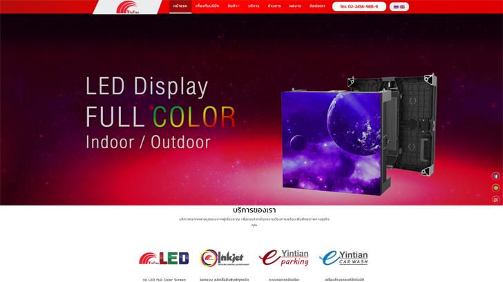 บริษัท WORKBYTHAI ได้จัดทำเว็บไซต์<br>YinTian เว็บไซต์จำหน่าย/ให้เช่า LED