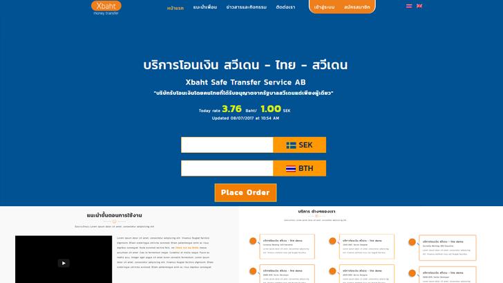 บริษัท WORKBYTHAI ได้จัดทำเว็บไซต์<br> Xbaht money transfer