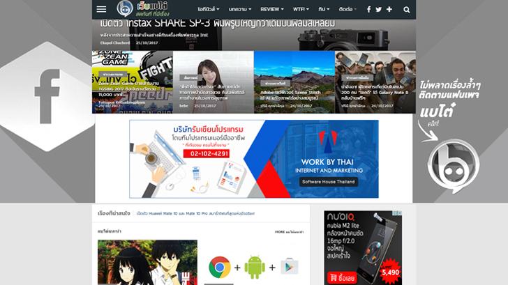 บริษัทรับเขียนโปรแกรม workbythai <br> ได้ลงโฆษณาเว็บไซต์แบไต๋