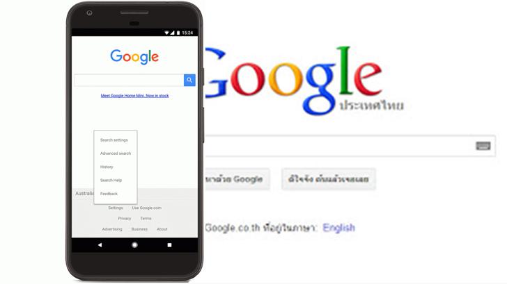 Google ปรับการแสดงผลการค้นหา<br>โดยอิงจากพื้นที่ปัจจุบันของผู้ค้นหาเป็นหลัก
